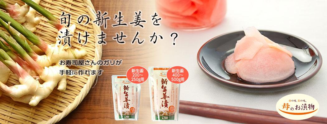 旬の新生姜を漬けませんか?お寿司屋さんのガリが手軽に作れます