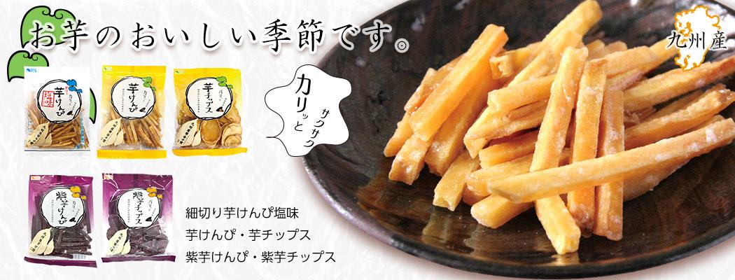 お芋のおいしい季節です。「細切り芋けんぴ塩味」「芋けんぴ」「芋チップス」「紫芋けんぴ」「紫芋チップス」