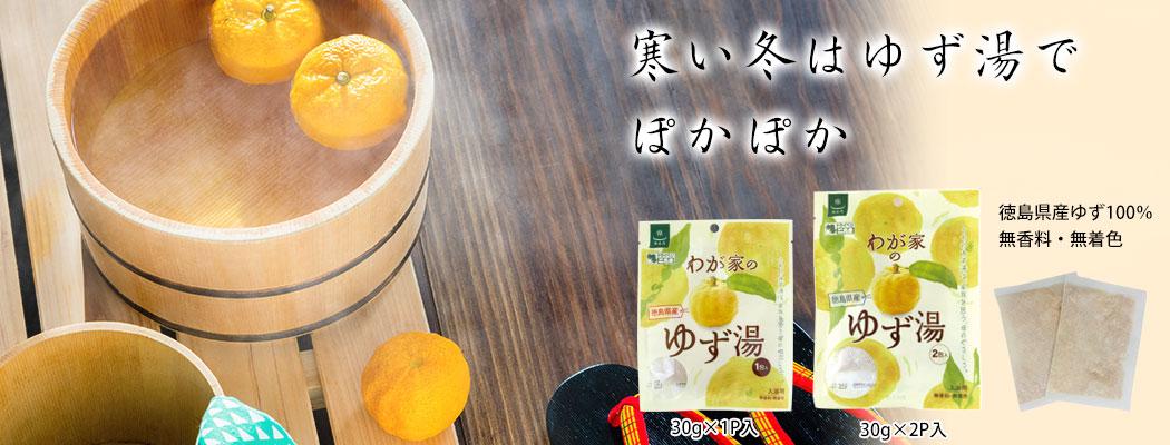 """寒い冬はゆず湯でぽかぽか。我が家の""""ゆず湯""""徳島県産ゆず100%無香料・無着色"""