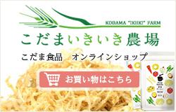 こだま食品オンラインショップ こだまいきいき農場
