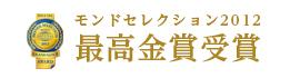 モンドセレクション2012 最高金賞受賞