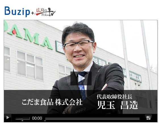 日本最大の経営者ウエブTV「社長.tv」で弊社社長が紹介されました。