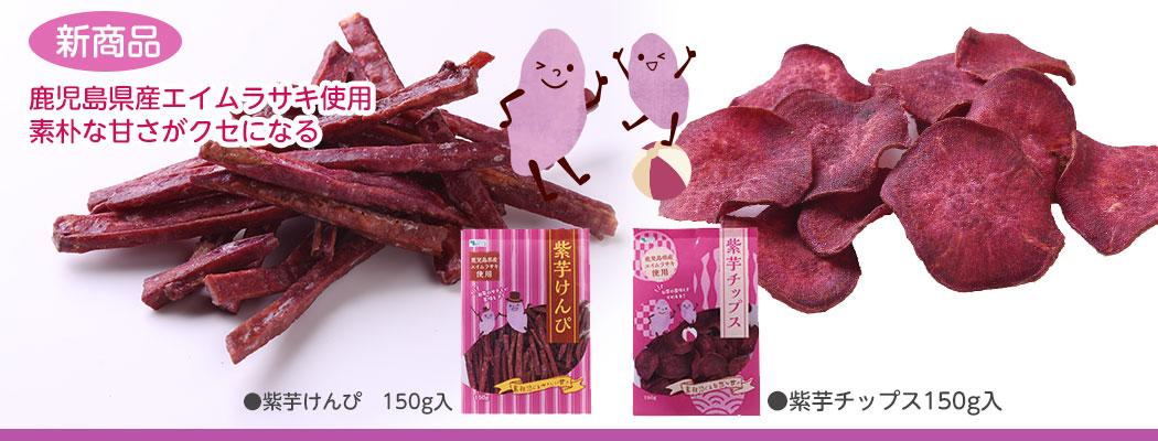紫芋ケンピチップス