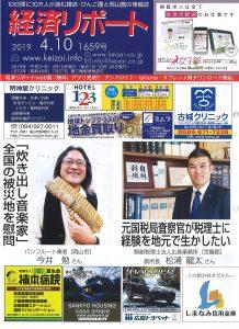 4月10日号の経済リポートに弊社の記事が掲載されました。