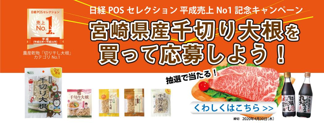 宮崎県産切干大根を買って応募しよう!